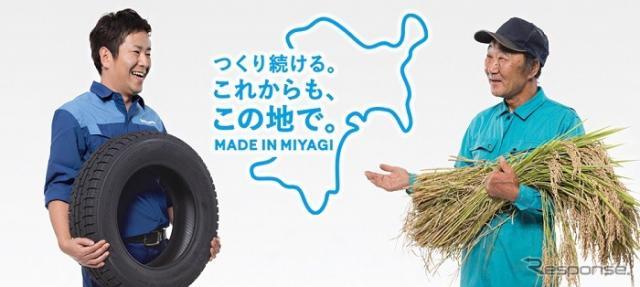 東洋ゴムのエリアプロモーション「MADE IN MIYAGI」