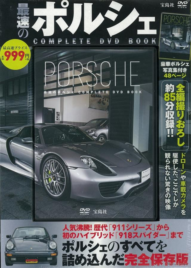 最速のポルシェ COMPLETE DVD BOOK《発行 宝島社》