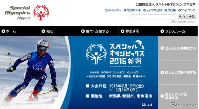 スペシャルオリンピックス日本(Webサイト)
