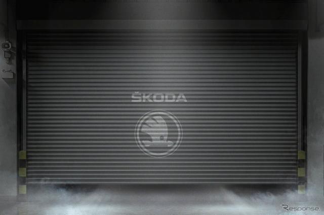 シュコダの新型車の予告イメージ