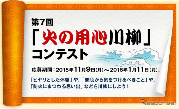 第7回「火の用心川柳」コンテスト