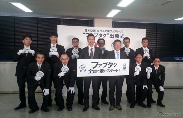 『ファブタク』出発式。プレートを持つ人物の向かって左が日本交通の川鍋一朗会長、同じく右がファブリーズの伊東正明P&Gホームケア ヴァイス プレジデント