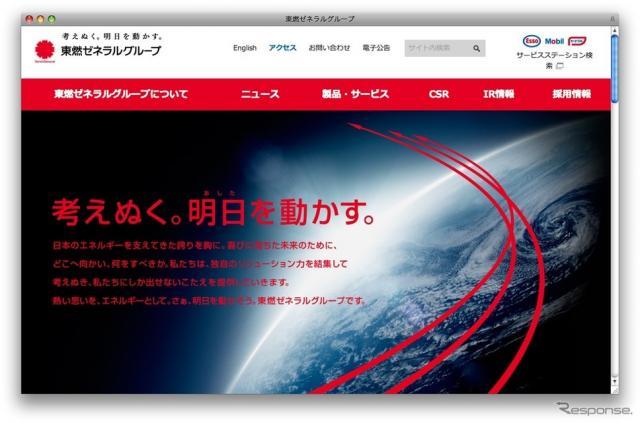 東燃ゼネラルグループ のホームページ(2016年8月)