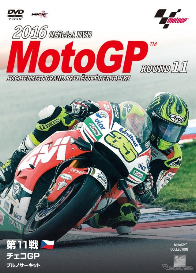 2016年MotoGP公式DVD Round11 チェコGP