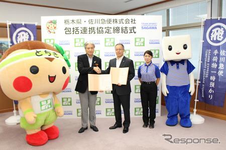 中央左:栃木県の福田富一知事、右:佐川急便の柴田和章取締役《画像 佐川急便》