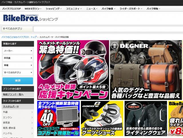 BikeBros.ショッピング