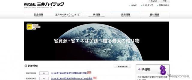 三井ハイテックのサイト(2016年9月)