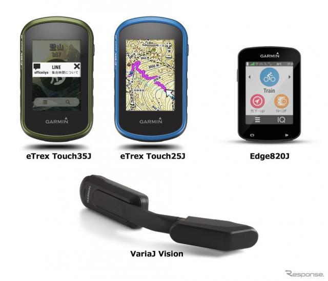 ガーミン eTrex Touch  25J/35J、Edge820J、VariaJ Vision