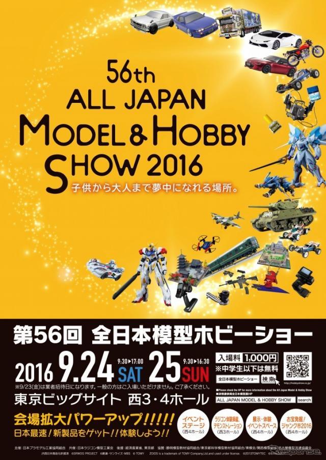 第56回全日本模型ホビーショー