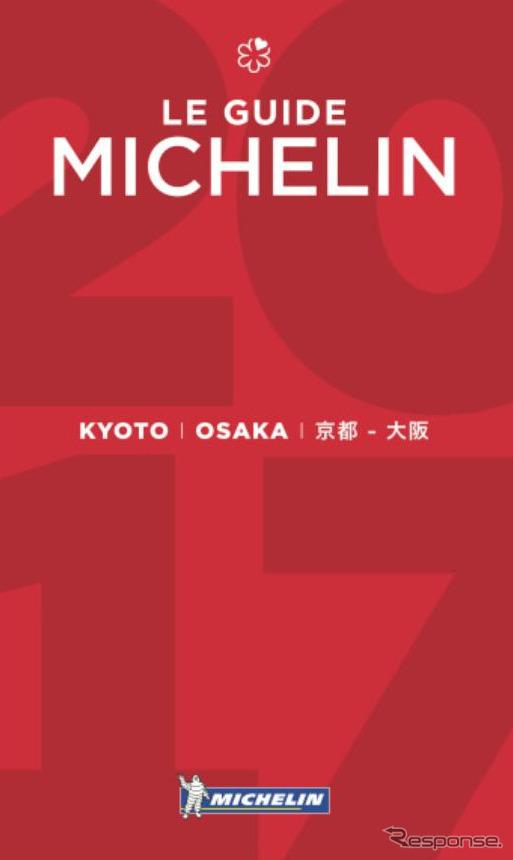ミシュランガイド京都・大阪2017(c)MICHELIN