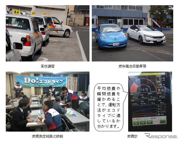 九都県市エコドライブ講習会
