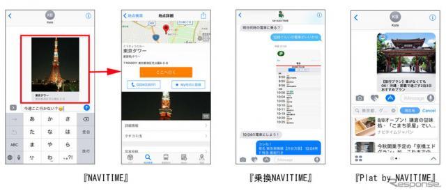 iMessageアプリケーションへの対応
