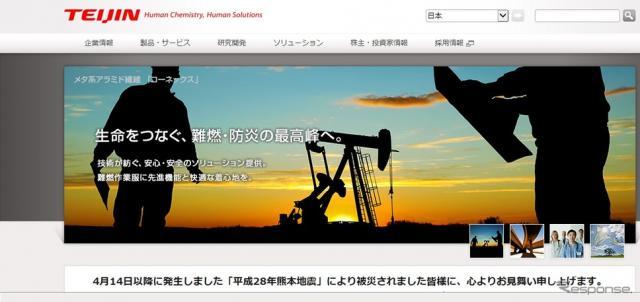 帝人Webサイト(2016年9月)