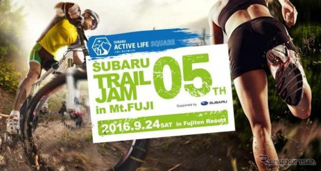 SUBARUトレイルジャム in Mt.FUJI