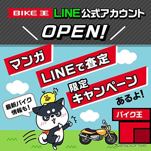 バイク王LINE公式アカウント
