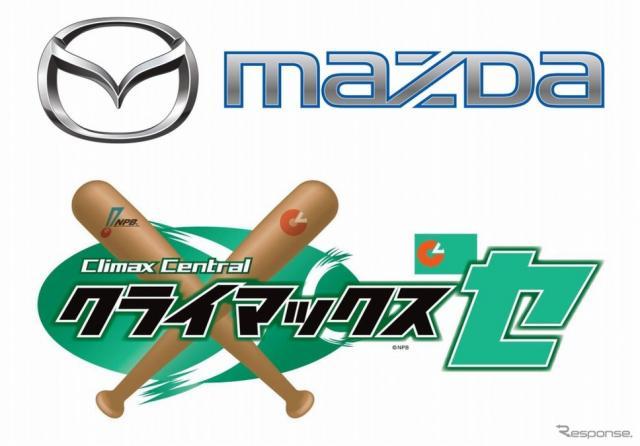 2016 マツダ クライマックスシリーズ セ ファイナルステージ
