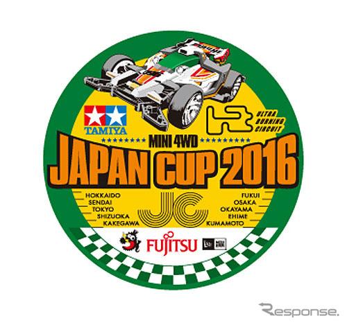 ミニ四駆ジャパンカップ2016 チャンピオン決定戦