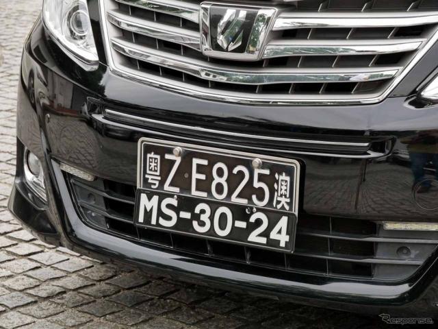 マカオでは上下に2枚のナンバーを掲げる車両をよく見かける《撮影 会田肇》