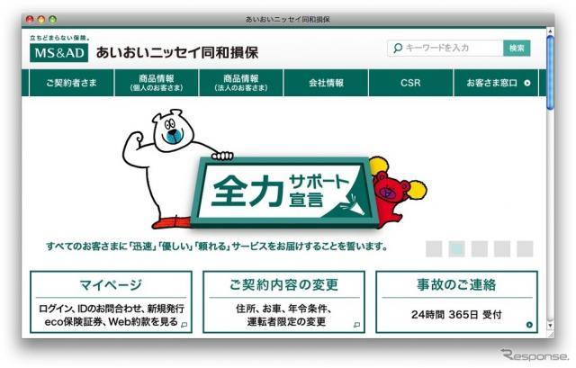 あいおいニッセイ同和損保のホームページ(2016年9月)