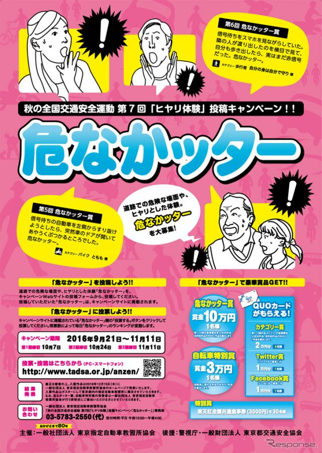 秋の全国交通安全運動 第7回「ヒヤリ体験」投稿キャンペーン!!『危なかッター』
