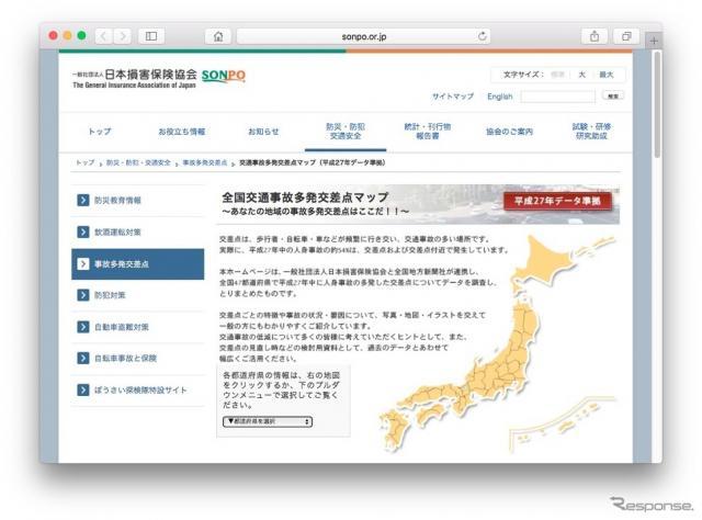 全国事故多発交差点マップのサイト