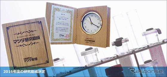 マツダ財団の2016年度研究助成(参考画像)