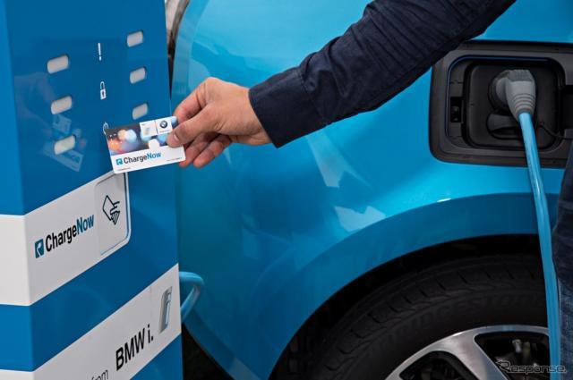 BMWの公共充電サービス「チャージナウ」