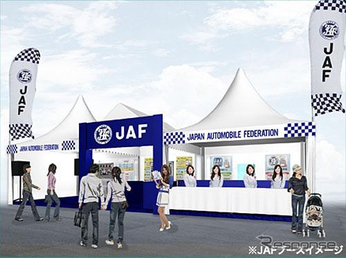 JAFブースイメージ