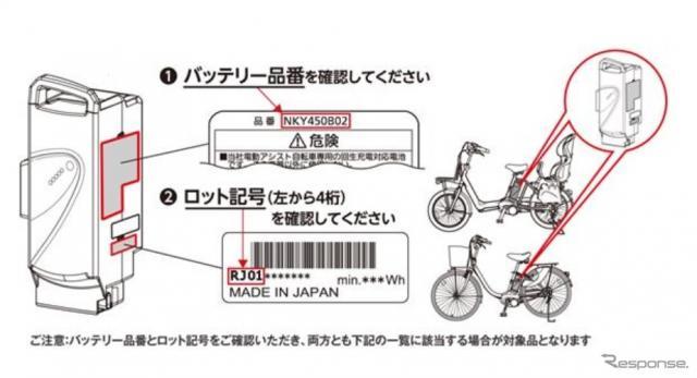 リコールするパナソニックサイクルテック製電動アシスト自転車のバッテリー《画像 経済産業省》