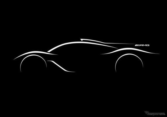 【パリモーターショー16】メルセデスAMG、ハイパーカー開発中…F1エンジン搭載へ