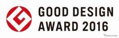 2016年度グッドデザイン賞