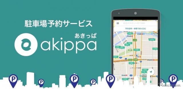 駐車場シェアサービス akippa