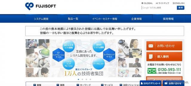 富士ソフトWebサイト