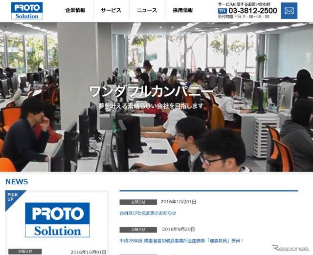 プロトデータセンター(WEBサイト)