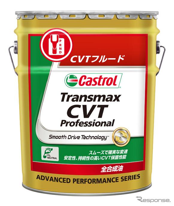 カストロール トランスマックス CVT プロフェッショナル