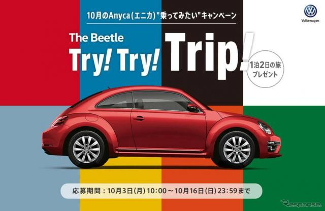 The Beetle Try!Try!Trip!