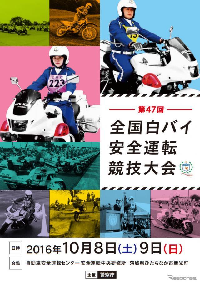 第47回全国白バイ安全運転競技大会
