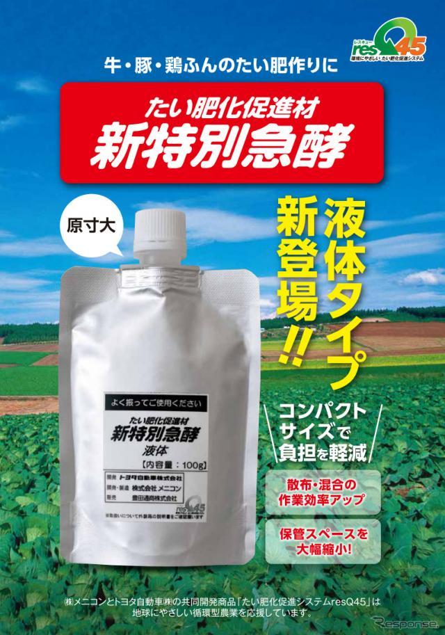 resQ45 新特別急酵 液体