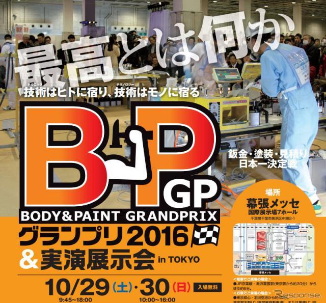 BPグランプリ2016