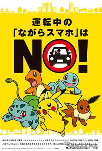 JAF×ポケモン、運転中のながらスマホは「NO!」…共同で注意喚起