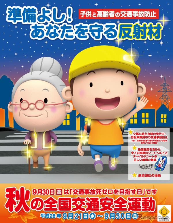 2016年 秋の全国交通安全運動ポスター