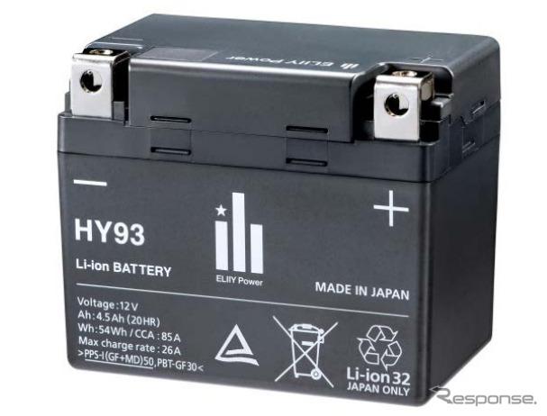 二輪車始動用リチウムイオンバッテリー HY93