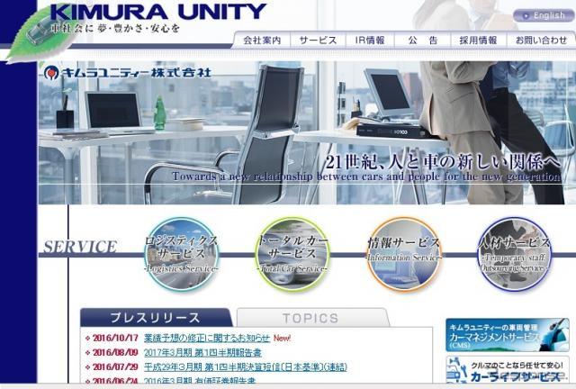 キムラユニティーのホームページ(2016年10月)