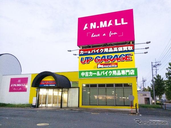 アップガレージ埼玉本庄店