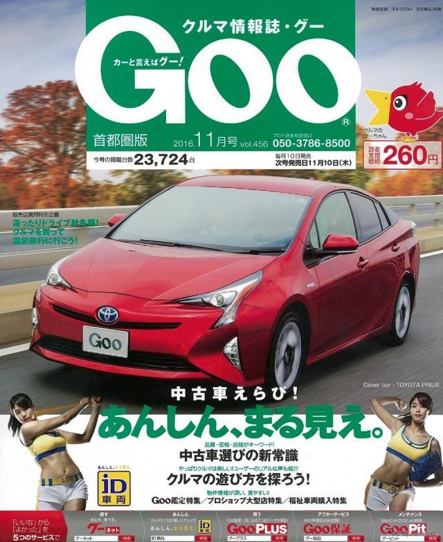 『Goo』11月号