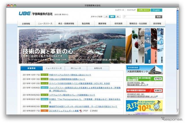 宇部興産のホームページ(2016年10月)