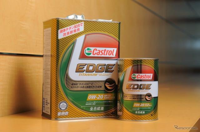 エンジンオイルの例(カストロール「EDGE 0W-20」)《撮影 長谷川朗》