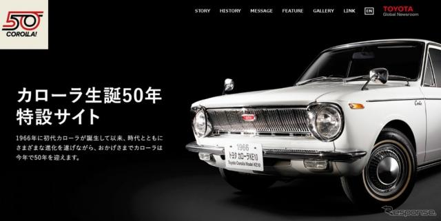 カローラ50周年特設サイト