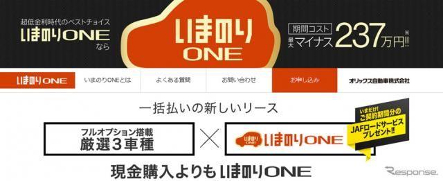 オリックス自動車、現金購入よりオトクな一括払いカーリース「いまのりONE」を発売