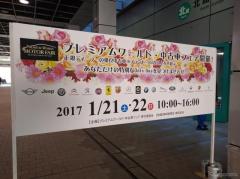18ブランドの輸入車がならぶ…プレミアムワールド・中古車フェア、ツインメッセ静岡で開催